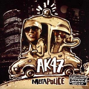 AK-47 - Мегаполис