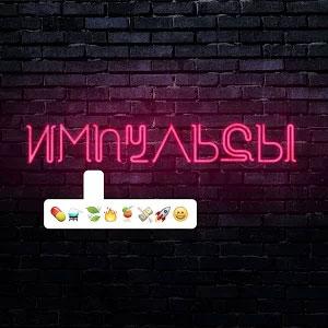 Рингтон Елена Темникова - Импульсы