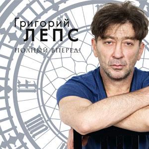 Григорий Лепс - Я счастливый