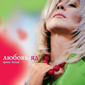 Ирина Билык - Рябина алая
