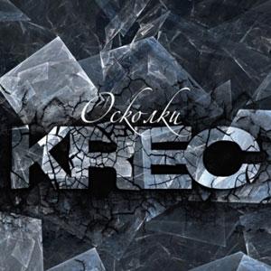Krec - О любви