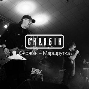 Скрябин - Маршрутка