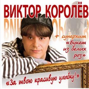 Виктор Королев - За твою красивую улыбку
