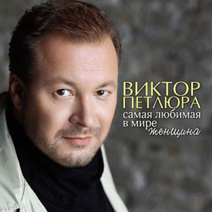 Виктор Петлюра - Я стану ветром