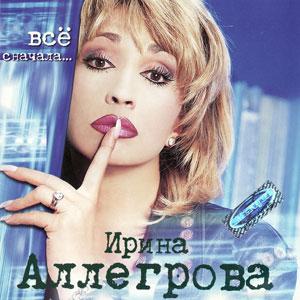 Ирина Аллегрова - Мама