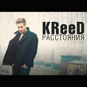 KReeD - Расстояние