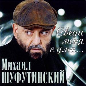 Михаил Шуфутинский - 3-Е Сентября