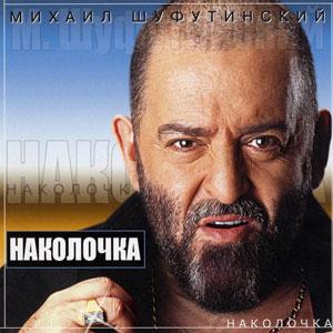 Михаил Шуфутинский - Наколочка