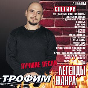 Сергей Трофимов - Снегири