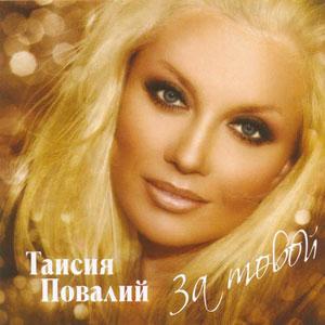 Таисия Повалий - За Тобой