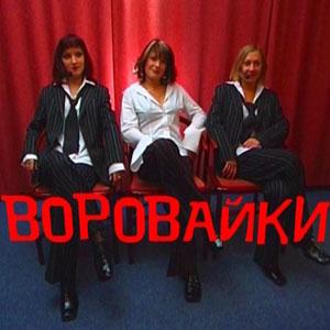 Рингтон Воровайки - Катя