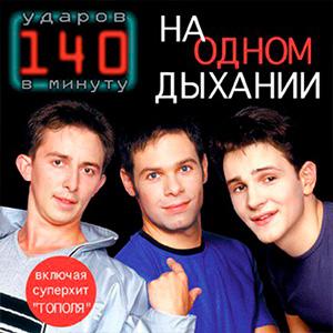140 ударов в минуту - Тополя