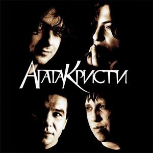 Агата Кристи - Алхимик