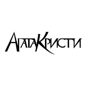 Агата Кристи - Четыре Слова