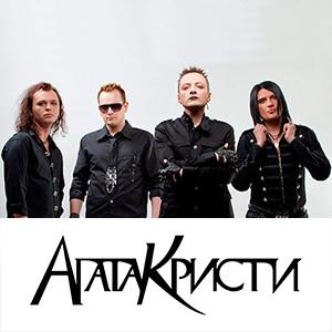 Агата Кристи - Корвет Уходит В Небеса