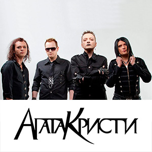 Агата Кристи - Ковер-Вертолет