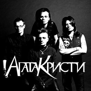 Агата Кристи - Никогда