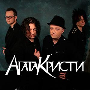 Агата Кристи - Пират