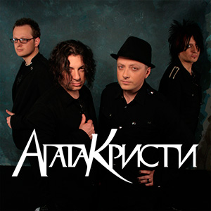 Агата Кристи - Подвиг