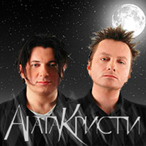 Агата Кристи - Позорная Звезда
