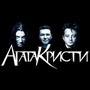 Рингтон Агата Кристи - Сказочная Тайга