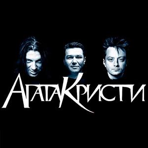Агата Кристи - Ты И Я
