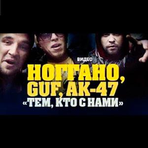 Ак-47 feat. Guf, Ноггано - Тем Кто С Нами