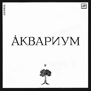 Аквариум - Рок-Н-Ролл Мёртв