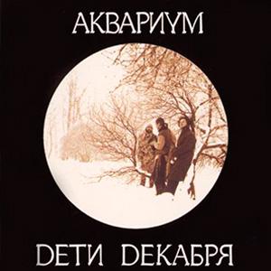 Аквариум - Тайный Узбек