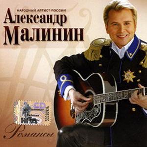 Александр Малинин - Лада