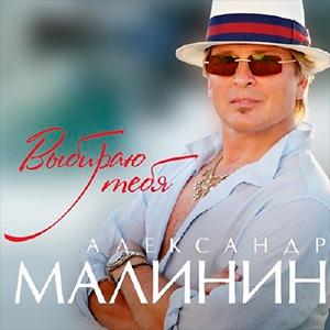 Александр Малинин - Нiч Яка Мiсячна