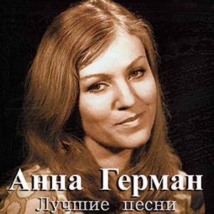 Анна Герман - А Он Мне Нравится