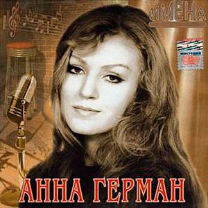 Анна Герман - Фуникули-Фуникула