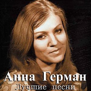 Анна Герман - Город Влюбленных