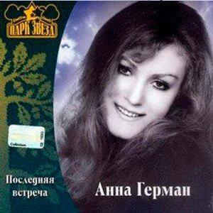 Анна Герман - Один Раз В Год Сады Цветут