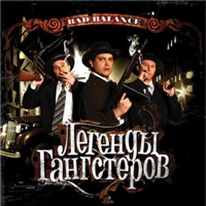 Bad Balance - Ленька Пантелеев