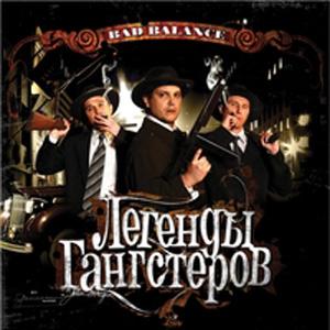Bad Balance - Московский Old School