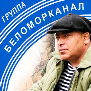 Беломорканал - Гражданин Начальник