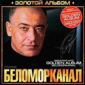 Беломорканал - Понты