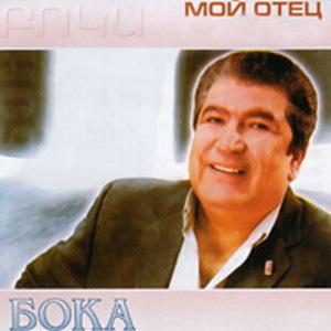 Бока - Доля