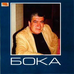 Бока - Друзья, Купите Папиросы