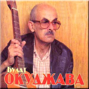 Булат Окуджава - Неистов И Упрям