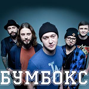 Бумбокс - Наодинцi