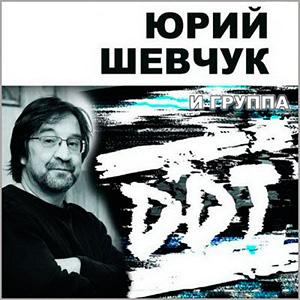 ДДТ - Ленинград