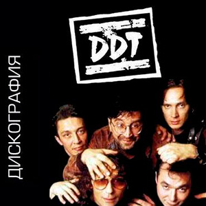 ДДТ - Песня о свободе