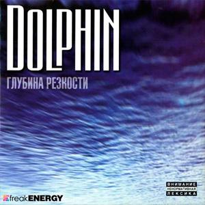 Дельфин - Без Нас.
