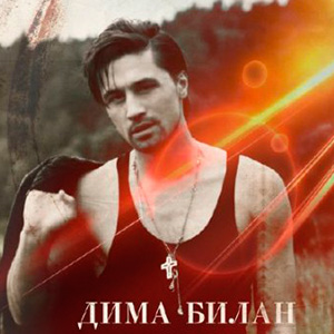 Дима Билан - Милая