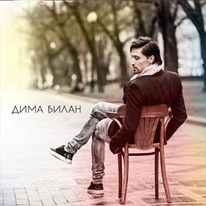 Дима Билан - Против Правил