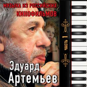 Эдуард Артемьев - Курьер