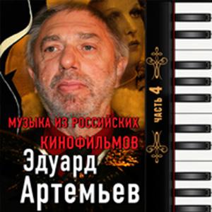 Эдуард Артемьев - Три Товарища. Дождь.